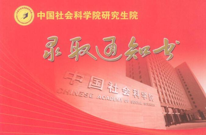 【甘特教育】中国社科院在职产业经济学博士学位高级课程(福建班)招生简章