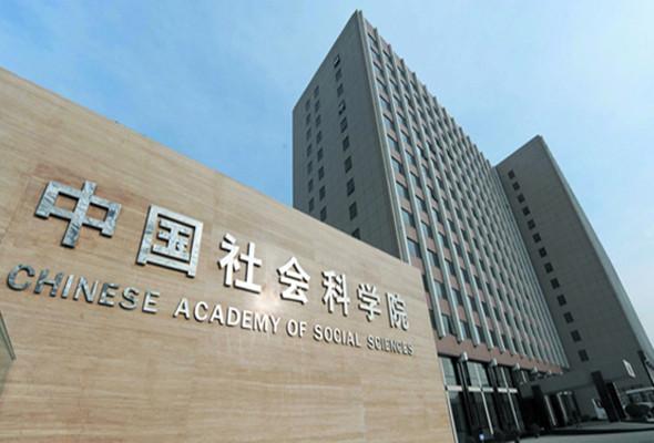 【甘特教育】2015中国社会科学院研究生院产业经济学高级课程(福建班)招生简章