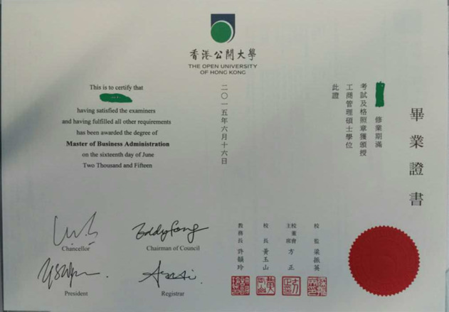 学分制管理系统_2017香港公开大学MBA招生简章-厦门培训课程