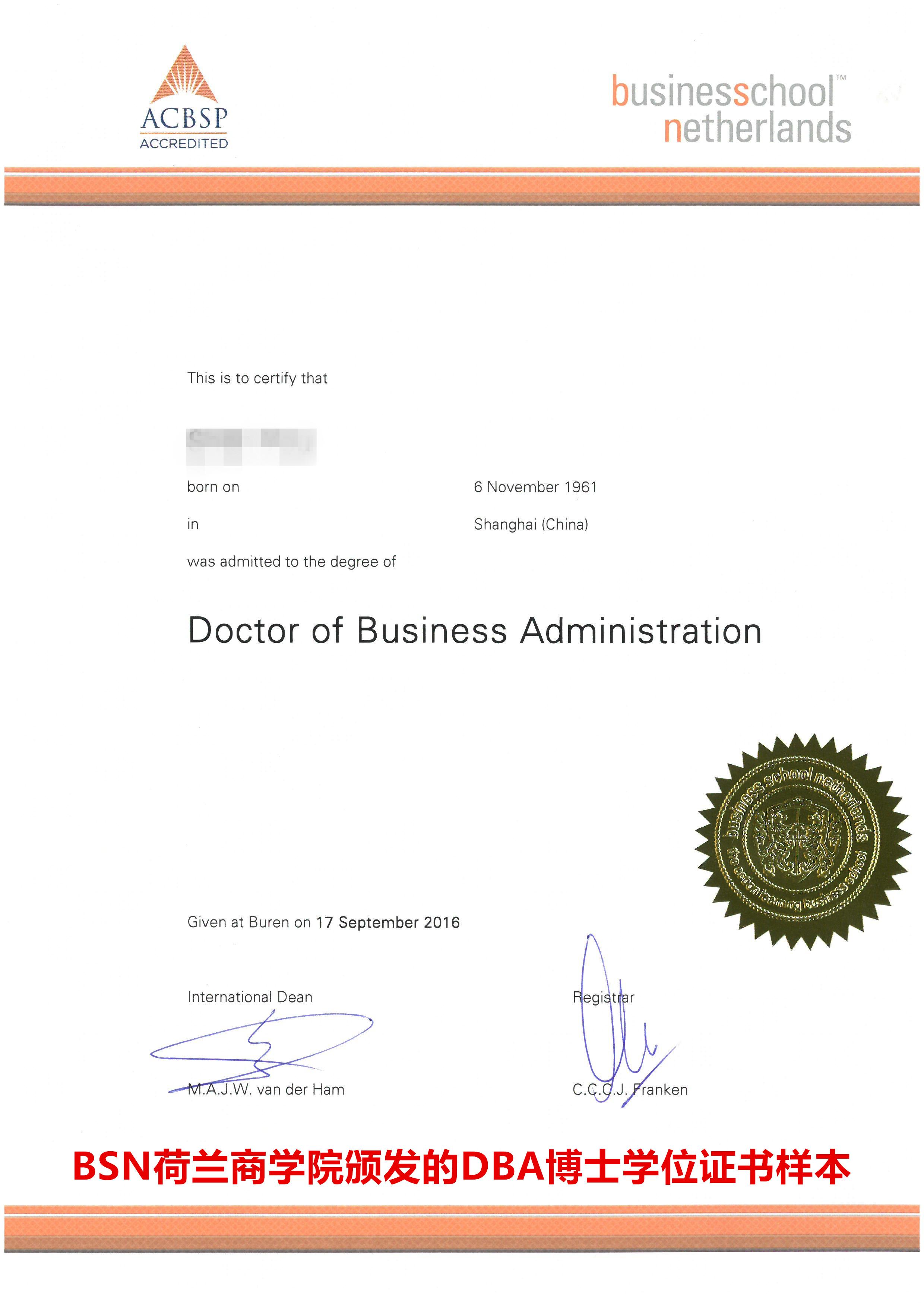 荷兰商学院DBA学位证