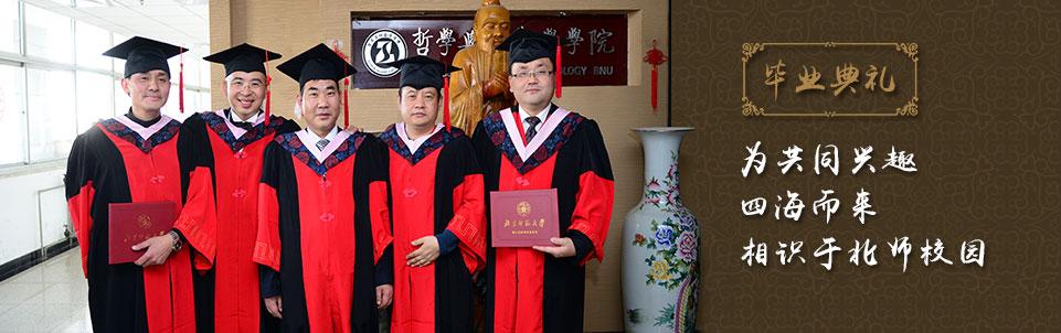 北京师范大学管理哲学高级课程研修班招生简章