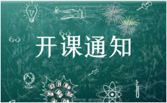香港公开大学MBA厦门班2017年11月19日上课通知